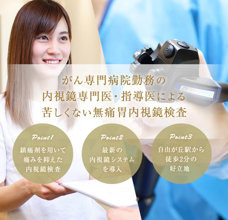 内視鏡専門医・指導医による苦痛を抑えた胃内視鏡検査