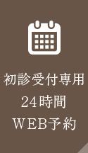 初診受付専用24時間WEB予約