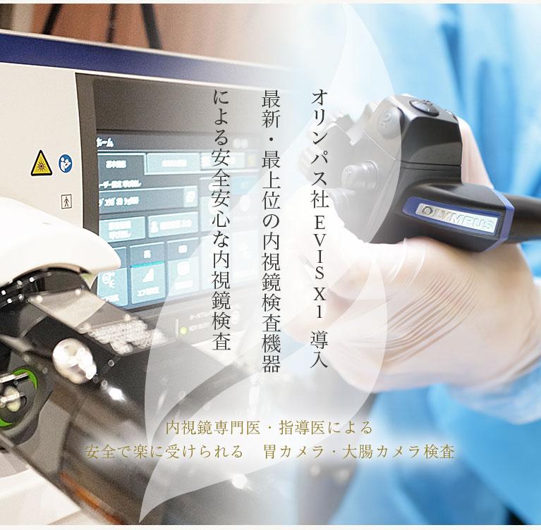 オリンパス社 EVIS X-1導入 最新・最上位の内視鏡検査機器による安全安心な内視鏡検査