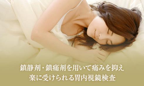 鎮静剤・鎮痛剤を用いて痛みを抑え 楽に受けられる胃内視鏡検査