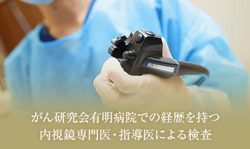 がん研究会有明病院での経歴を持つ 内視鏡専門医・指導医による検査