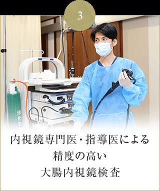 内視鏡専門医・指導医による 精度の高い 大腸内視鏡検査